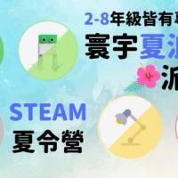 【2018寰宇夏浪派對週,STEAM夏令營】