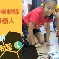 2019 STEAM 程式冬令營 【EV3程式機動隊-進擊的機器人】