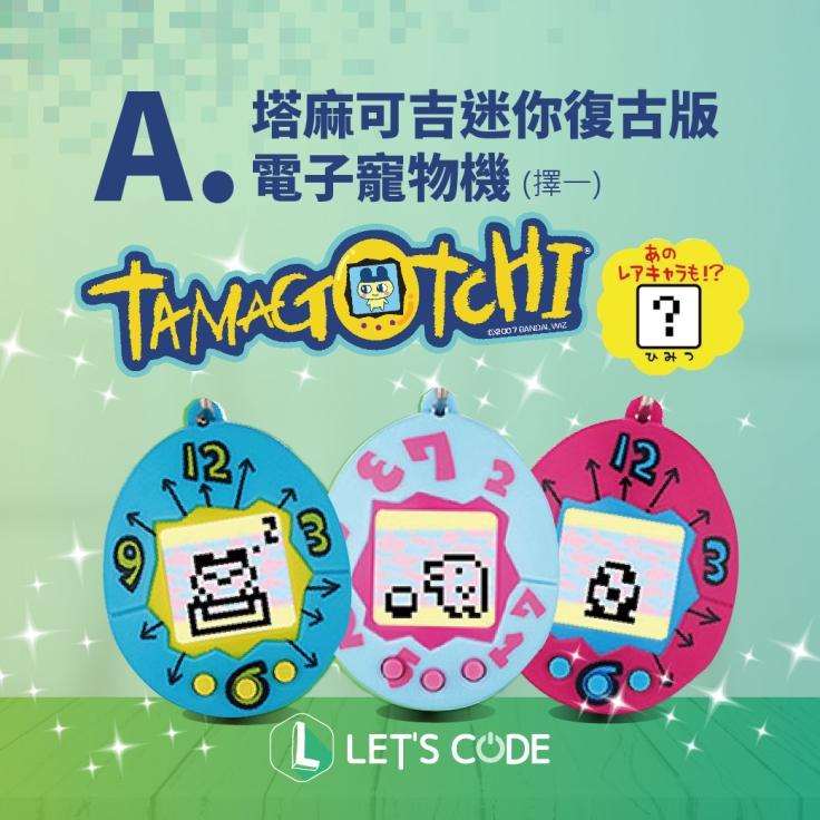 107下國小續班贈品照片LINE版_程式72-06