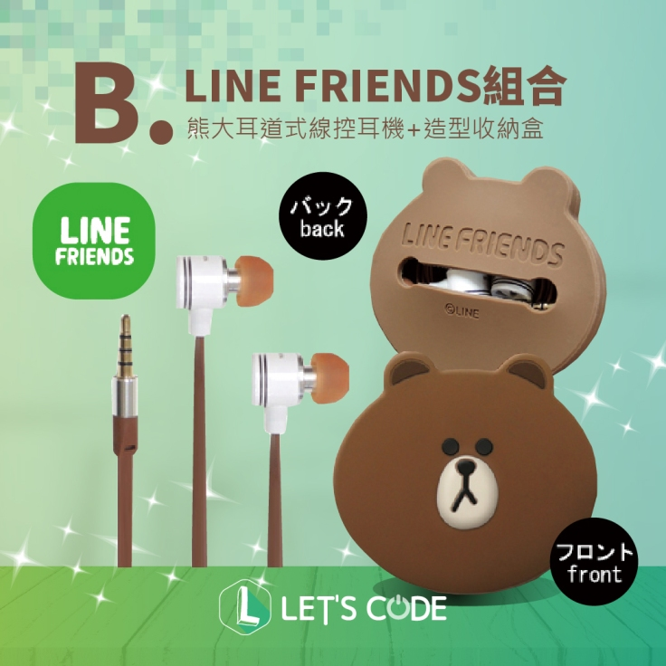 107下國小續班贈品照片LINE版_程式72-07