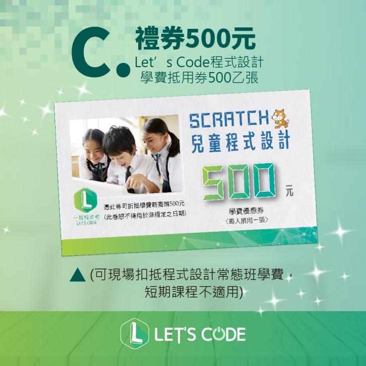 107下國小續班贈品照片LINE版_程式72-08