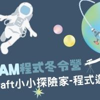 2019 STEAM 程式冬令營 【Minecraft小小探險家-程式遊戲專班】