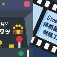 2019 STEAM 程式冬令營 【Stop Motion停格動畫實作與剪輯工作坊】
