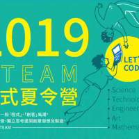 【Let's Code一起程式吧】2019年7-8月,11種暑假STEAM程式營隊搶先曝光!