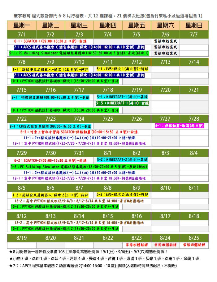 2019暑假行事曆