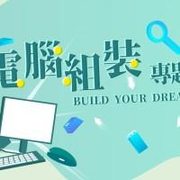 2019年暑假STEAM程式營隊:【BUILD YOUR DREAM PC電腦組裝專題班】07/01(一)~07/05(五)梯次額滿,新增07/29(一)~08/02(五)加開梯次!