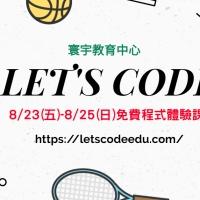【LET'S CODE一起程式吧】一堂課玩程式,2019年暑假免費體驗課!(8/23~8/25)