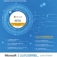 【Let's Code一起程式吧】LET'S CODE成為CERTIPORT - 微軟MTA國際認證授權考試中心。