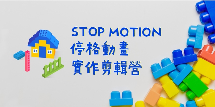 STOP MOTION BN2