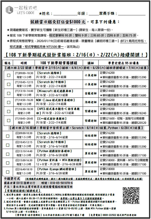 108下常態班課表.PNG