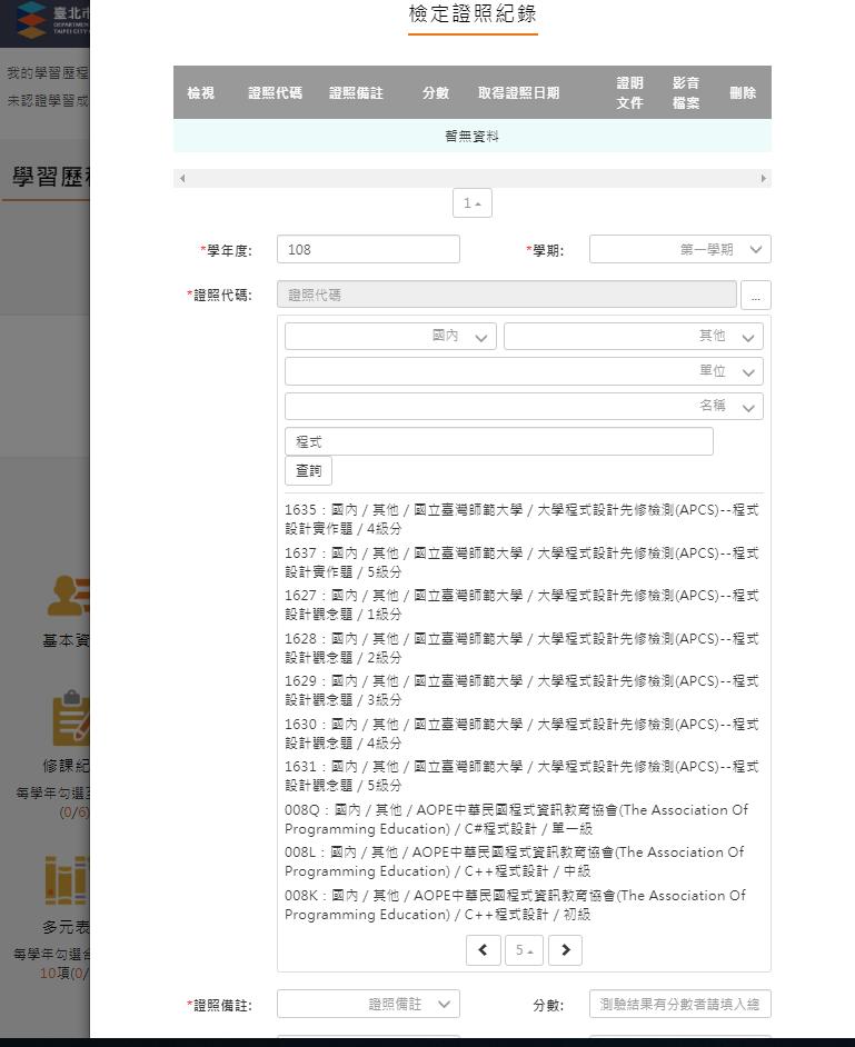 108課綱學習歷程檢定證照01