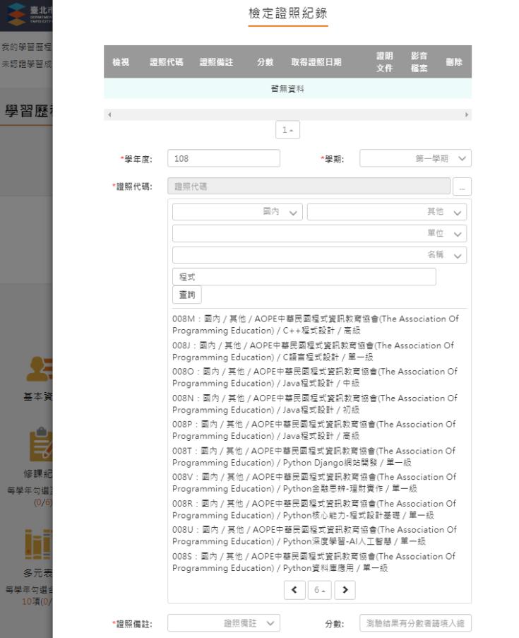 108課綱學習歷程檢定證照02