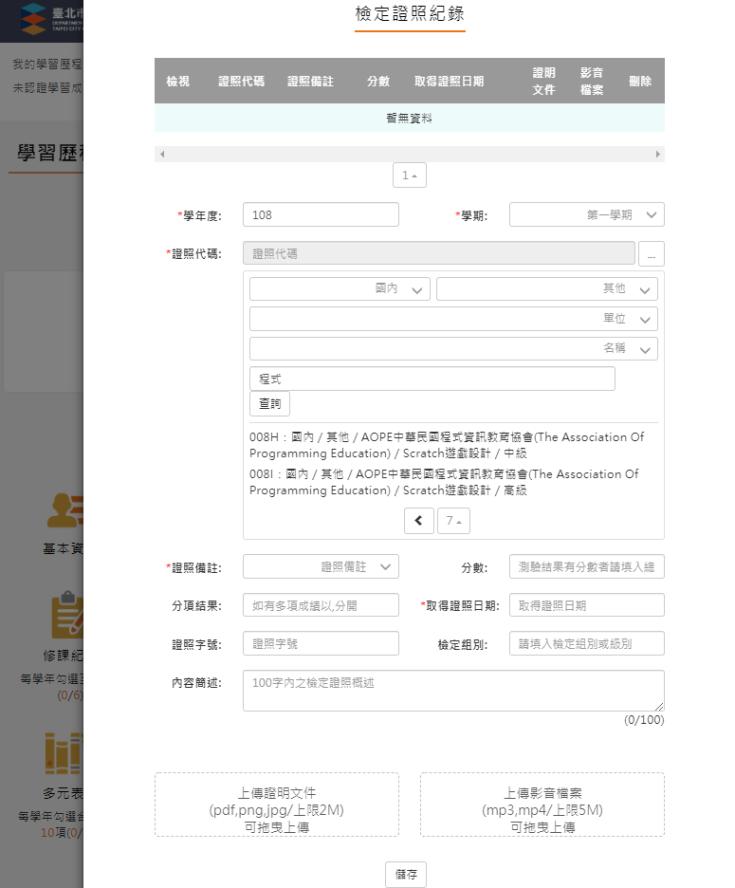 108課綱學習歷程檢定證照03