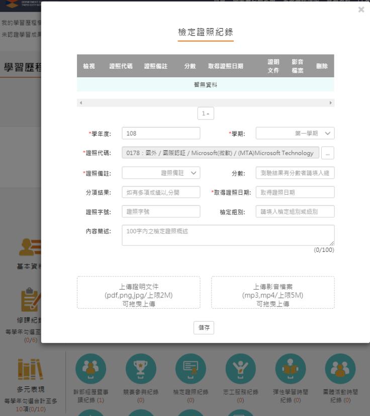 108課綱學習歷程檢定證照04
