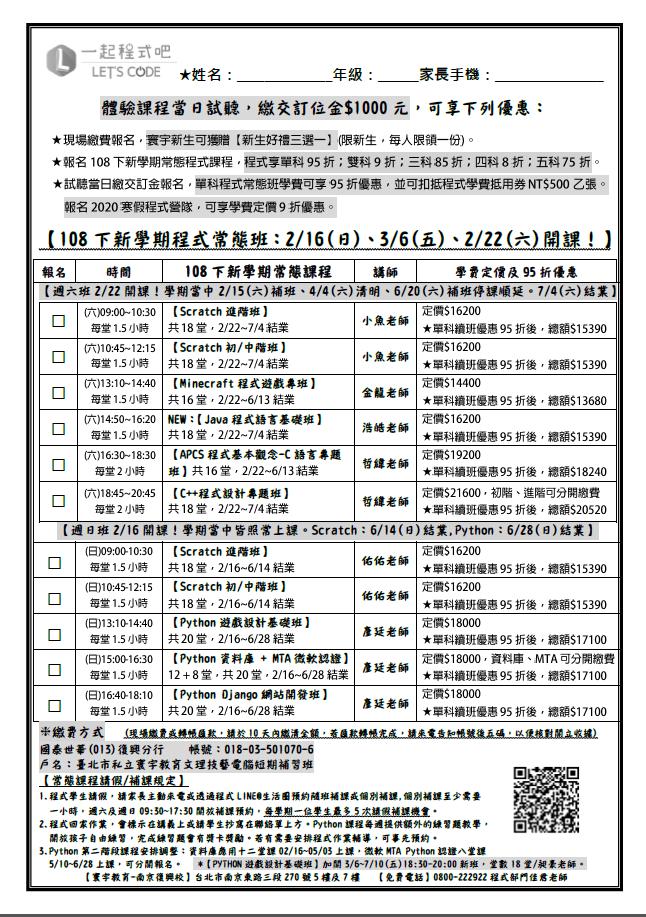 108下課表(新版)