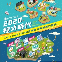 【Let's Code一起程式吧】「2020年暑假程式營隊」15大主題夏令營,4月中開放報名!