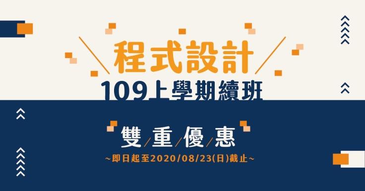 程式續班官網用_1200x628-01
