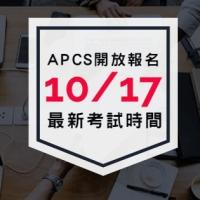 【APCS大學程式設計先修檢測】2020最新報考時間!整理給高中學生參考的程式相關資訊。【109上新學期程式常態課程】9月第1週正式開課。   *附加高中學習歷程&程式相關可下載檔案。